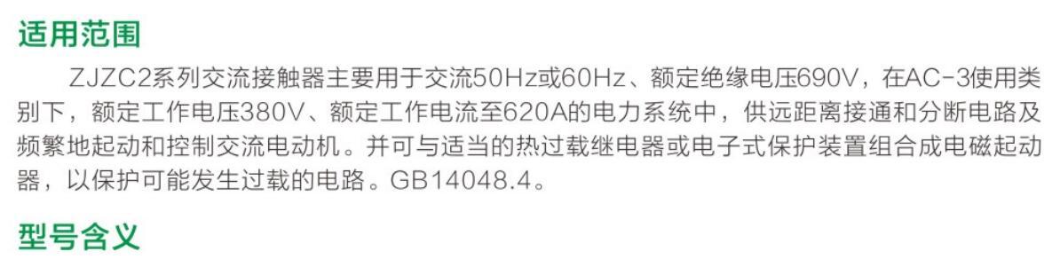 ZJZC2(CJX2)yabo22官网交流接触器祥.jpg