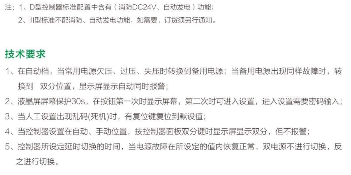 ZJZQ3双电源自动转换开关(CB级)祥3.jpg