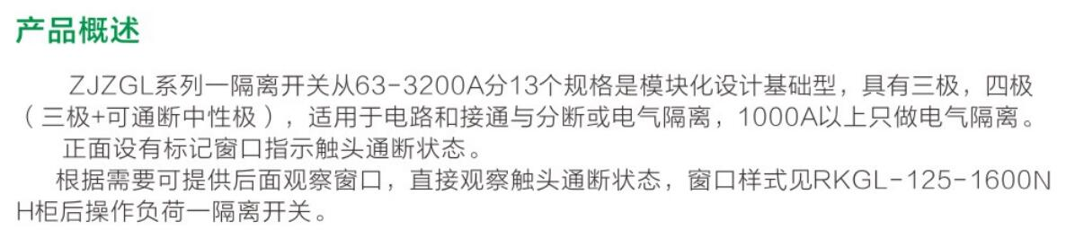 ZJZGLyabo22官网隔离开关祥.jpg
