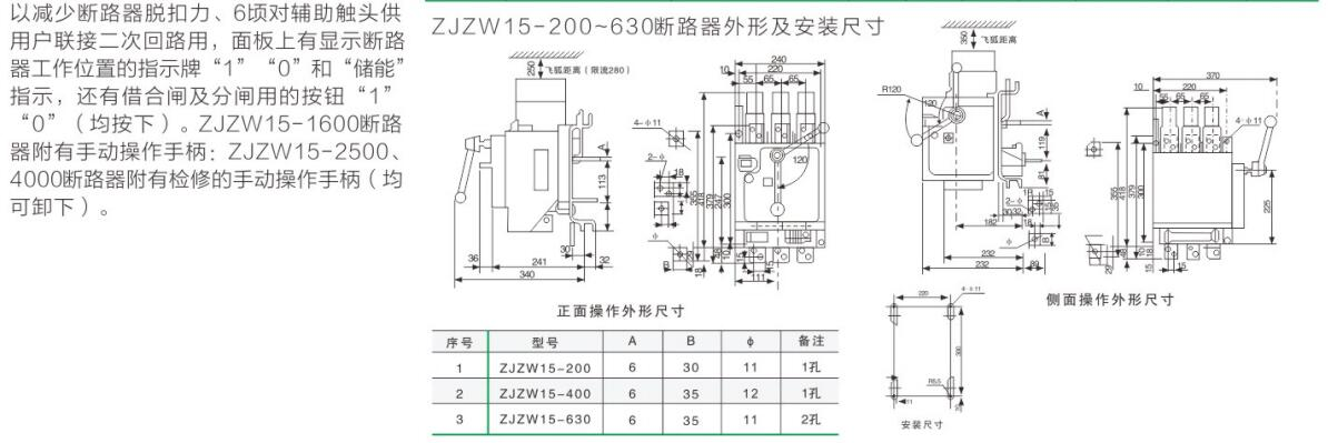 ZJZW15yabo22官网万能式断路器祥3.jpg