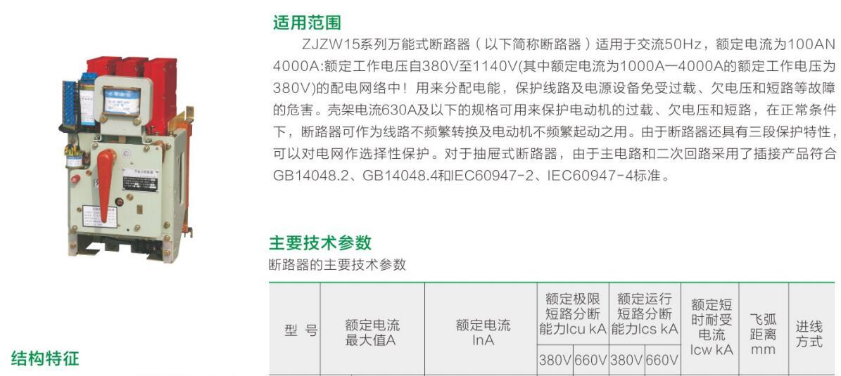 ZJZW15yabo22官网万能式断路器祥.jpg