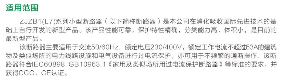 ZJZB1(L7)yabo22官网小型断路器祥.jpg