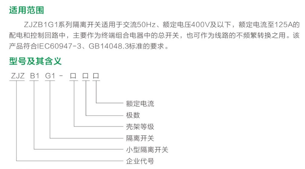 ZJZB1G1yabo22官网隔离开关祥.jpg