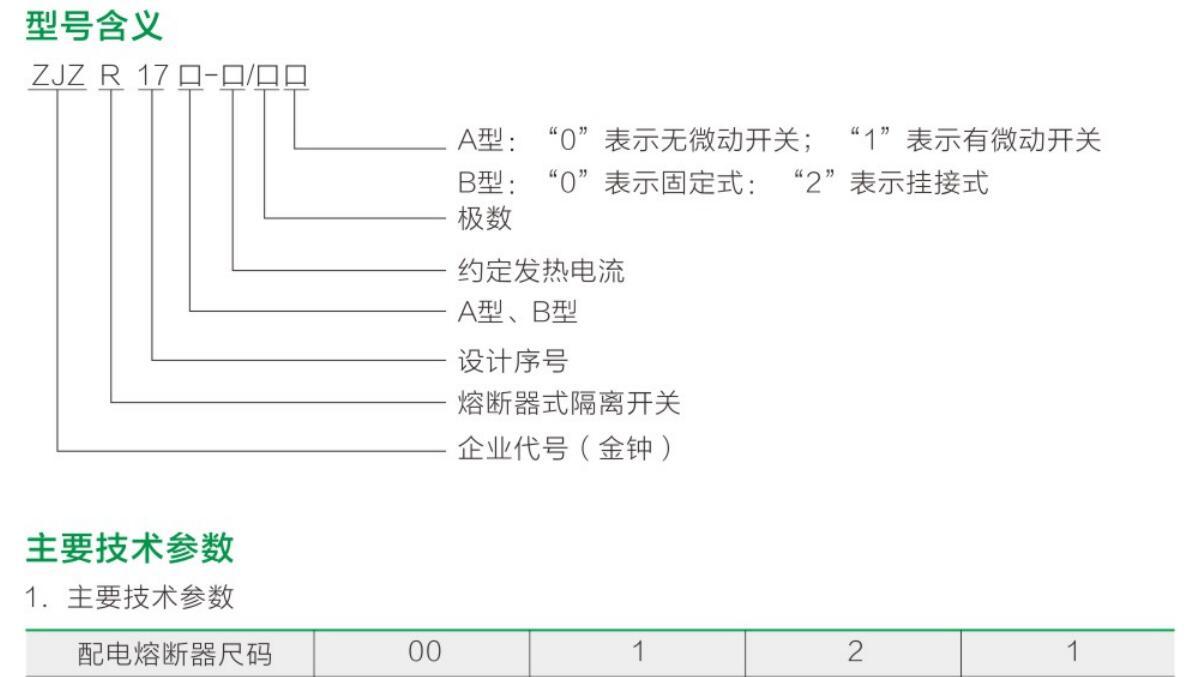 ZJZR17yabo22官网刀熔开关祥1.jpg