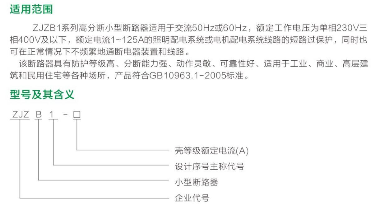 ZJZB1-63(125)yabo22官网小型断路器祥1.jpg