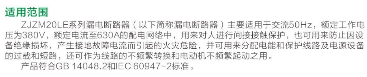 ZJZM20LEyabo22官网塑壳断路器祥.jpg