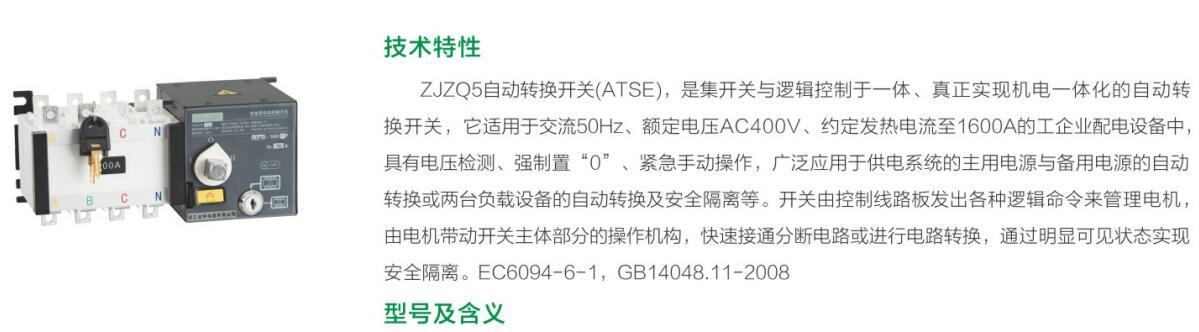 ZJZQ5双电源自动转换开关(PC级)祥.jpg