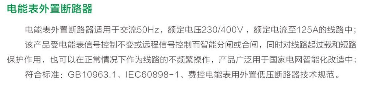 ZJZB1S-125yabo22官网重合闸小型断路器祥2.jpg
