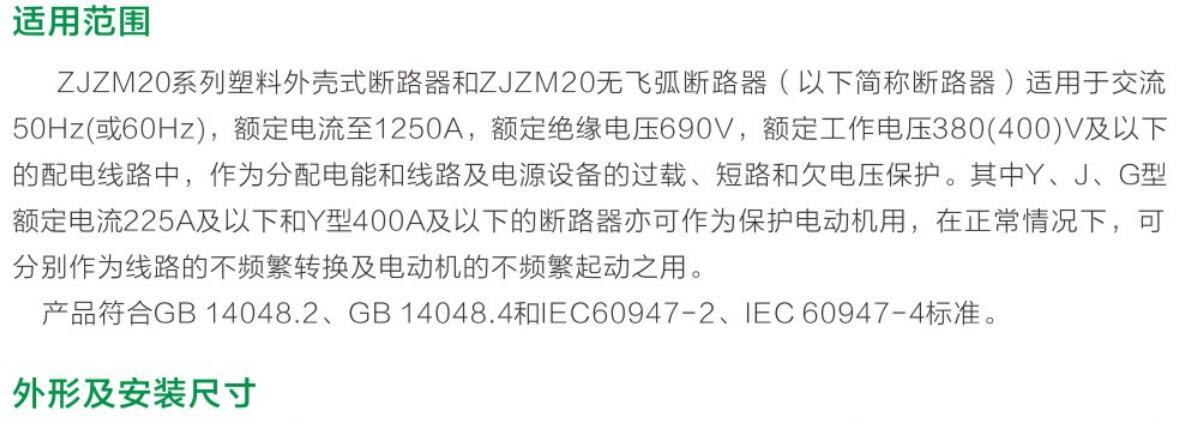 ZJZM20yabo22官网塑壳断路器祥.jpg