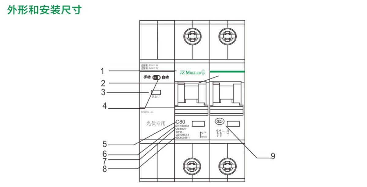 ZJZB1S-125yabo22官网光伏重合闸小型断路器祥1.jpg