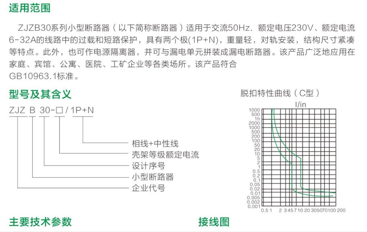 ZJZB30-32yabo22官网小型断路器祥.jpg
