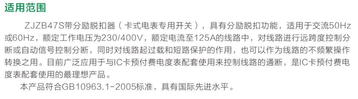 ZJZB47Syabo22官网电表预付费小型断路器祥.jpg