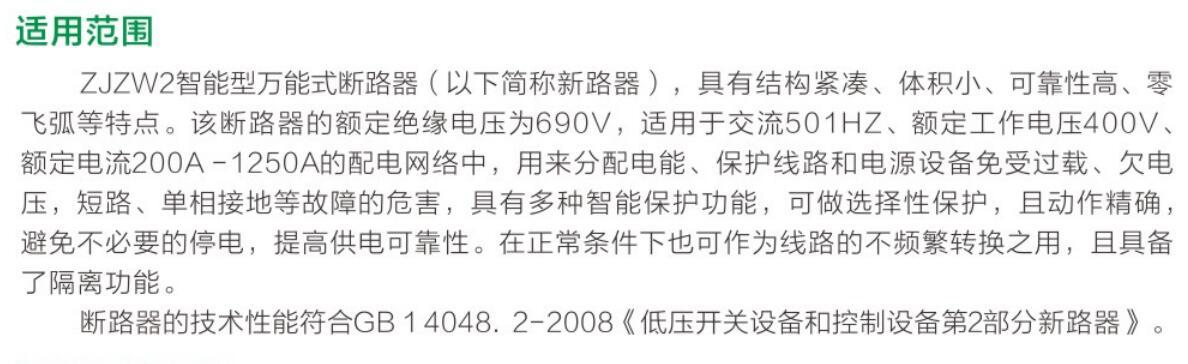 ZJZW2智能型万能式断路器yabo22官网祥.jpg