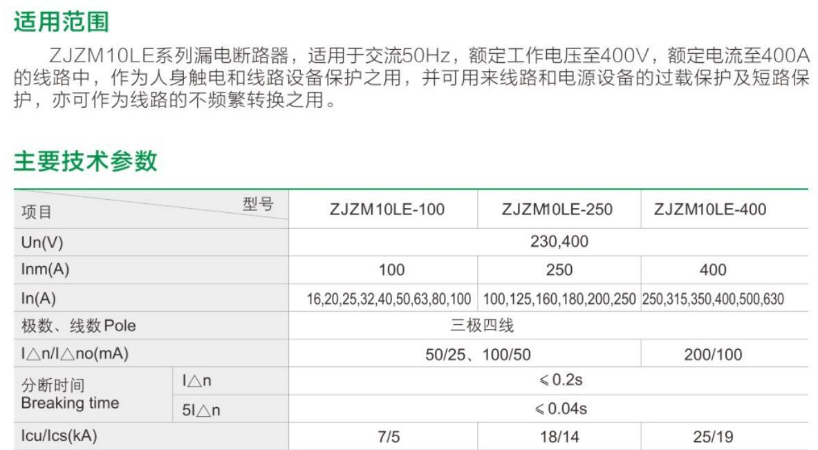 ZJZM10LEyabo22官网塑壳断路器祥.jpg