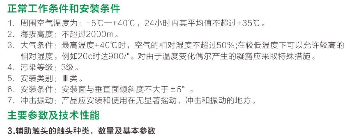 ZJZC20(CJ20)yabo22官网切换电容接触器祥1.jpg