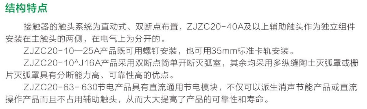 ZJZC20(CJ20)yabo22官网切换电容接触器祥3.jpg