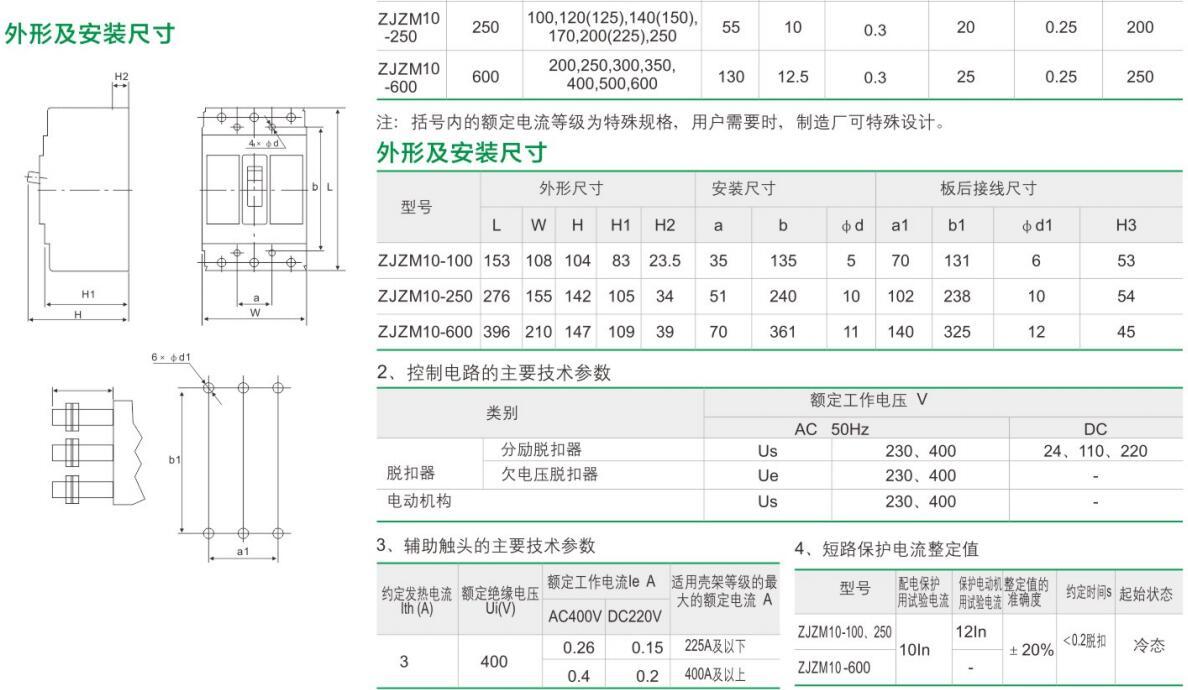 ZJZM10yabo22官网塑壳断路器祥1.jpg