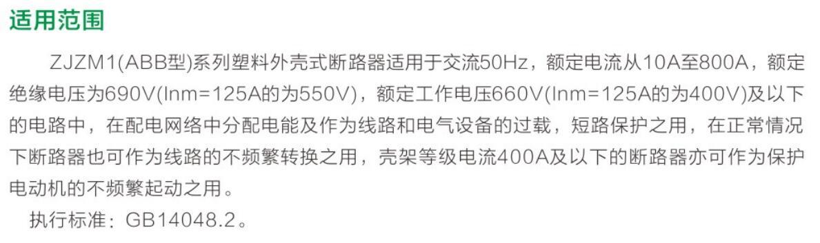 ZJZM1yabo22官网(ABB型)塑壳断路器祥.jpg