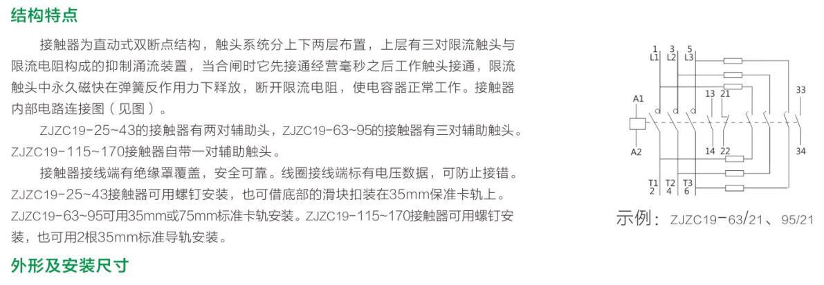 ZJZC19(CJ19)yabo22官网切换电容接触器祥4.jpg