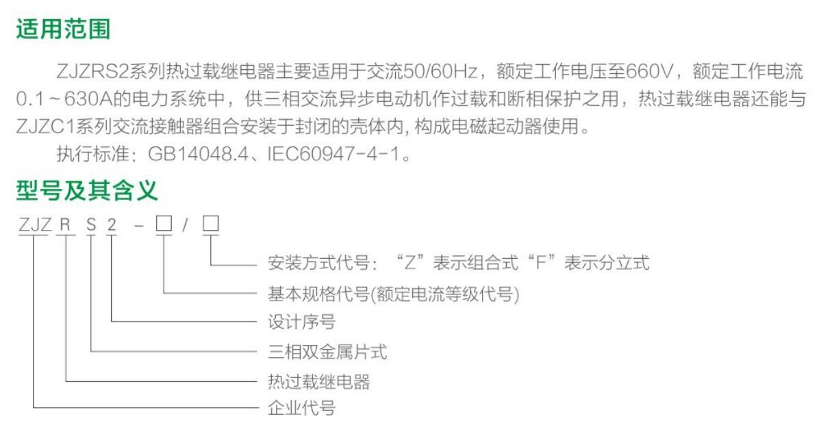 ZJZRS2JRS2)yabo22官网热过载继电器祥.jpg