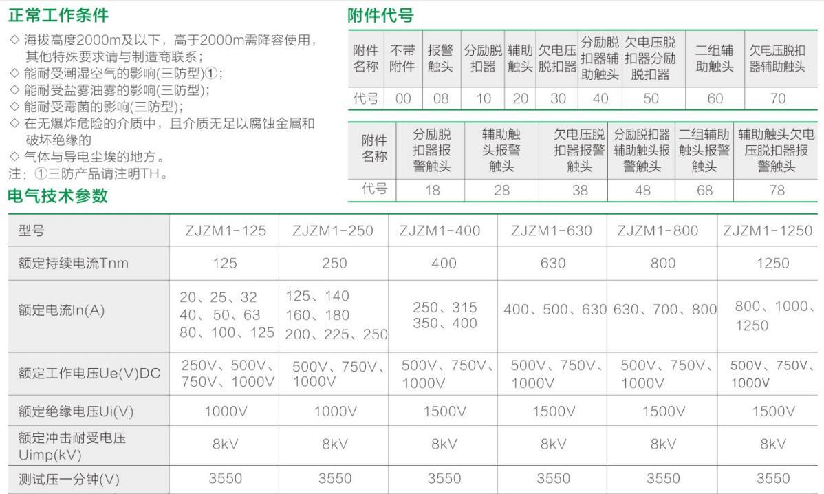 ZJZM1Eyabo22官网光伏塑壳断路器祥4.jpg