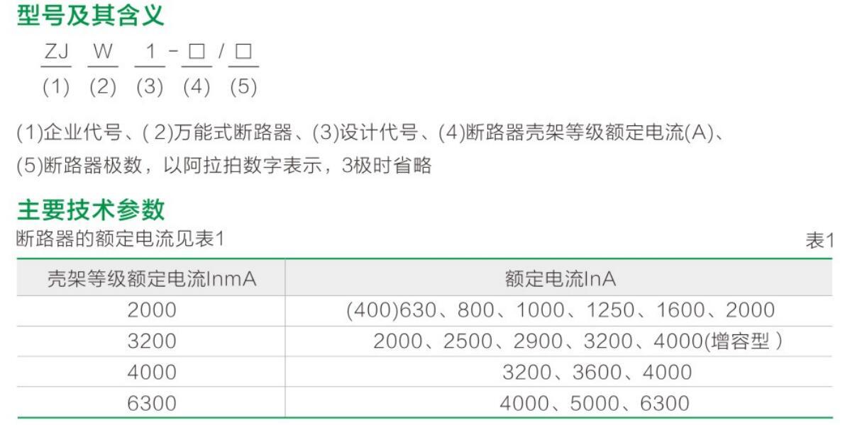 ZJW1智能型万能式断路器yabo22官网祥1.jpg