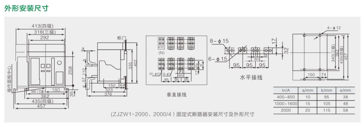 ZJW1智能型万能式断路器yabo22官网祥4.jpg