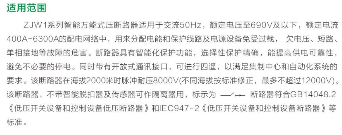 ZJW1智能型万能式断路器yabo22官网祥.jpg