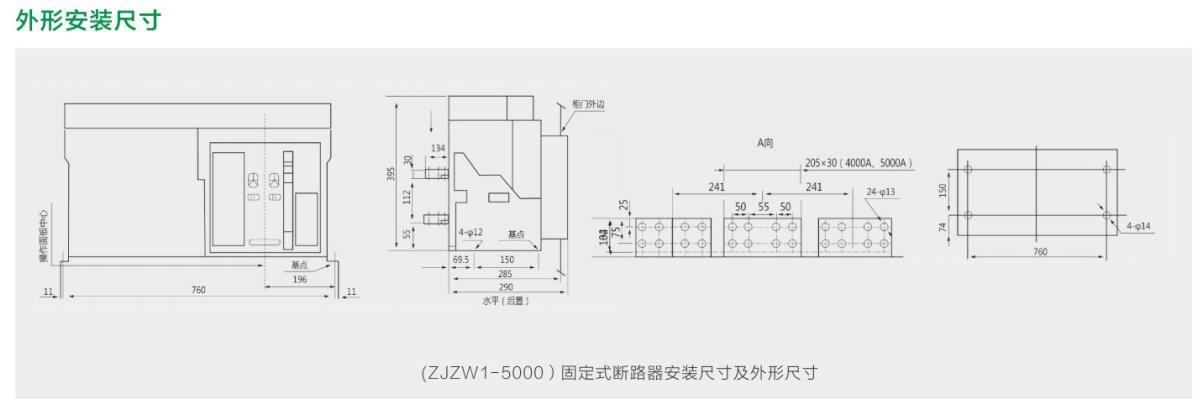 ZJW1智能型万能式断路器yabo22官网祥10.jpg