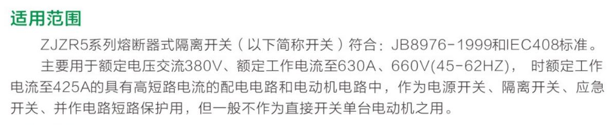 ZJZR5yabo22官网刀熔开关祥.jpg