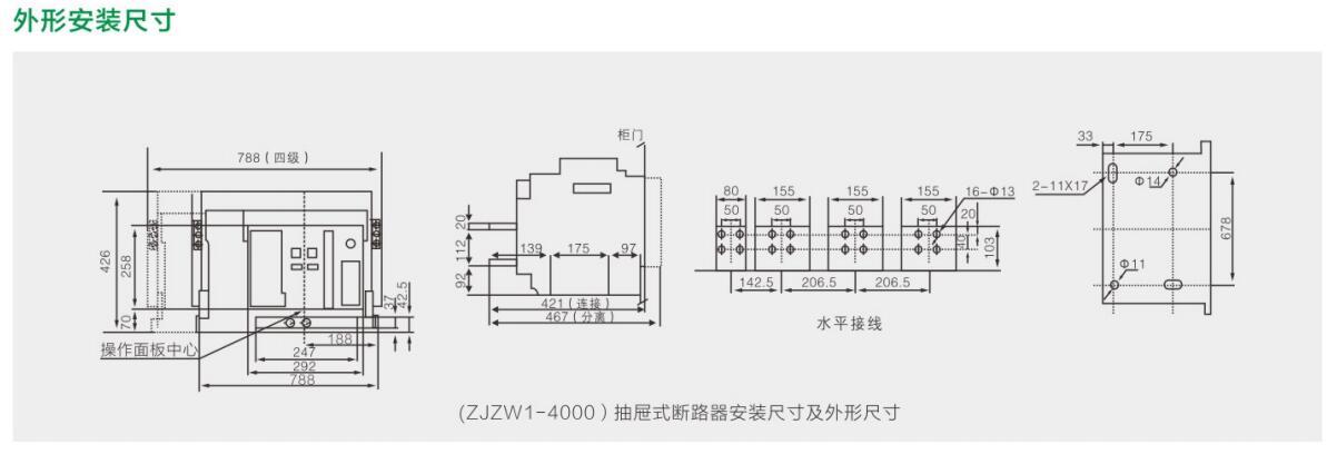 ZJW1智能型万能式断路器yabo22官网祥7.jpg