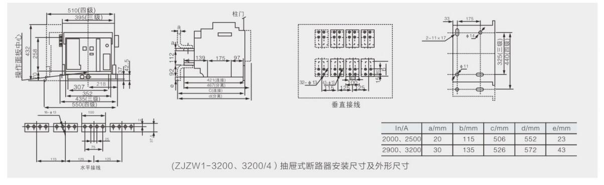 ZJW1智能型万能式断路器yabo22官网祥6.jpg