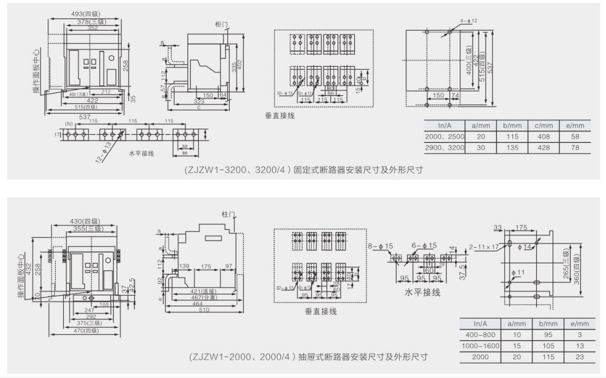 ZJW1智能型万能式断路器yabo22官网祥5.jpg