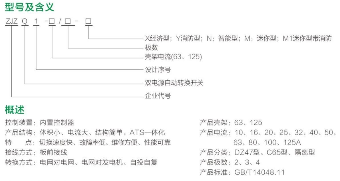 ZJZQ1双电源自动转换开关(CB级)祥.jpg