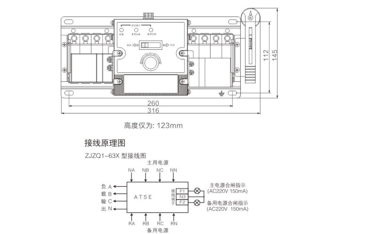 ZJZQ1双电源自动转换开关(CB级)祥7.jpg